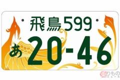 新ご当地ナンバーの図柄、飛鳥ナンバーと松戸ナンバーが大人気
