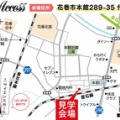 完成邸見学会のお知らせ 【花巻市本館】