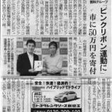 『(埼玉新聞)戸田中央医科グループ「ピンクリボン運動に」市に50万円を寄付』の画像