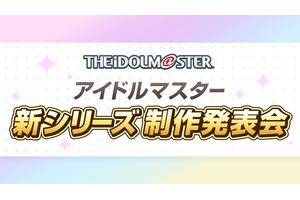 【アイマス】2月7日(水)20時から「アイドルマスター」新シリーズ制作発表会が生配信決定!
