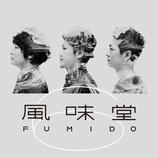 『CD Review:風味堂「風味堂6」』の画像