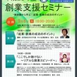 『 横浜商工会議所主催の創業支援セミナー』の画像