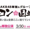 AKB48単独 春コン in 国立競技場 実況&まとめ Part.2