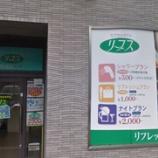 『「カプセルホテル リーブス」 バースデー割100円で宿泊!』の画像