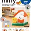 【新刊情報】miffy おうち型キッチンツールBOOK