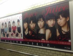 Juice=Juiceの巨大看板が凄いwwwww