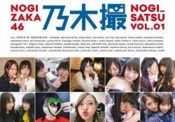 【衝撃】今世紀最高ほぼ確定!!写真集「乃木撮Vol.01」が28万部突破!!!