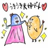 『💖うきうき夫婦デート💖』の画像