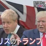 『【ADR】英次期首相、ハードブレグジットを宣言!イギリス株は大荒れ必至だが、絶好の買い場到来の可能性。』の画像