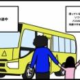 【本当にあった怖い話】幼稚園のバスに乗った見知らぬお友達…【漫画動画】