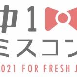 『【動画あり】『中一ミスコン2021』『高一ミスコン2021』優勝者が決定!!!インタビューの様子がこちら・・・』の画像