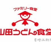 【画像】山田うどんのロゴが変わるぞ!!
