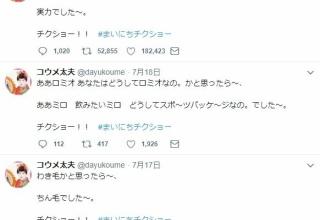 【朗報】コウメ太夫さん、朝から面白爆笑ツイート