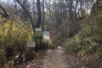 ボルダリングは危ないよ!っていうちょっと珍しい注意喚起がある〜くろんど池へのハイキングコースの途中〜