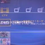 『【SONY BDZ-X95不具合発生】ドライブ交換してみろぉ~。』の画像