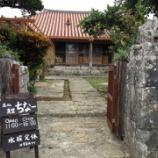 『2泊3日沖縄旅行①~一日目のランチは沖縄そば【茶処 真壁ちなー】』の画像