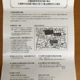 『コストコ出店説明会が10月20日の夜に開催、出店予定日は2017年5月10日で決定か?』の画像