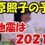 『松原照子の地震予言2021年2月が的中で5chで南海トラフ地震2021年9月の予言が注目される』の画像