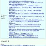 『HSと信者の誹謗中傷を続けるアンチのポンキチ。7月25日の『2ちゃんねる』投稿先一覧』の画像