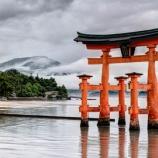 『【開運】最強の神社を教えてほしい』の画像
