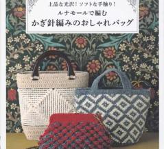 朝日新聞出版発刊「ルナモールで編む かぎ針編みのおしゃれバッグ」ブックレビュー前編