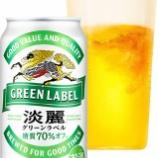 『【リニューアル】ビールに近い「満足感」を強化! 「淡麗グリーンラベル」』の画像