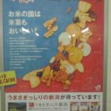 『新潟は米菓王国・・・だそうです』の画像
