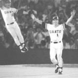 『思い出に残る選手の歓喜、ガッツポーズ、跳躍』の画像