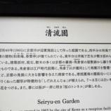 『世界遺産 元離宮 二条城へ行ってきました⑦』の画像