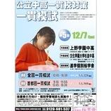 『中高一貫校受検対策「一貫模試」受付中です!』の画像