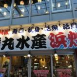 『[SFPホールディングス]磯丸水産で鯛の漁師丼を食べてみた!』の画像