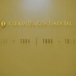 『インターコンチネンタルホテル アシアナ サイゴンのお部屋』の画像