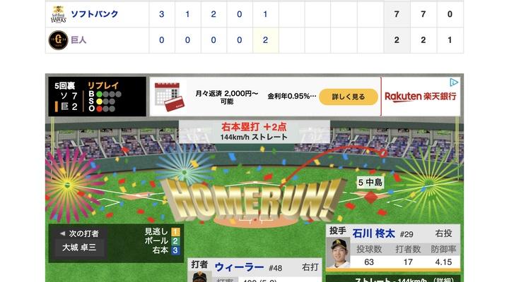 【動画】<巨人×ソフトバンク 2回戦> ウィーラーが2ラン!【巨2-7ソ】