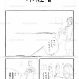 『漫画「不忍者」_(長期連載用ネーム)』の画像