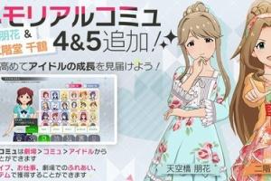 【ミリシタ】朋花、千鶴のメモリアルコミュ4&5追加!
