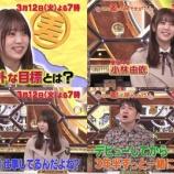 『けやかけMC土田晃之さんと共演、欅坂46小林由依出演『この差って何ですか?』予告動画が公開!』の画像
