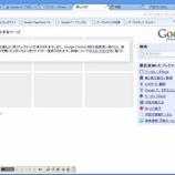 """『新ブラウザ「グーグルクロム"""" Google Chrome""""」が登場です』の画像"""