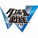 【ダンボール戦機W】CM