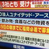 『熊本地震 支援物資の送付先 NPO法人ユナイテッド・アースがTBS番組「ビビット」で紹介』の画像