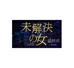 木曜ドラマ 未解決の女2 警視庁文書捜査官-第6話  影の斜塔・前編」-最終話「影の斜塔・後編」