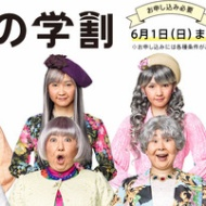モリ娘。 au新CM「同窓会篇」とメイキング映像がきたよー!!! (動画あり) アイドルファンマスター