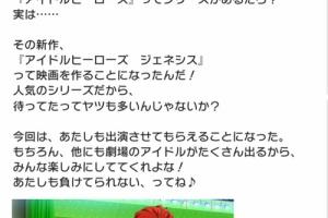 【ミリシタ】4/2の15時からイベント『プラチナスターシアタースペシャル~アイドルヒーローズジェネシス Justice OR Voice~』開催!