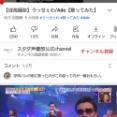 成海瑠奈さんの歌ってみたの評価www