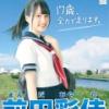 前田彩佳「今年のポスターです!ラストJKだから、セーラー服にしました!」