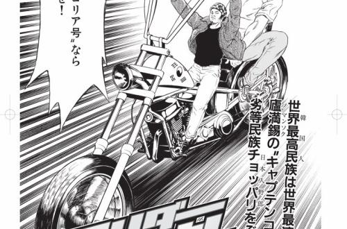 【漫画】テコンドー朴の新作がこちらwwwwwwwwwのサムネイル画像