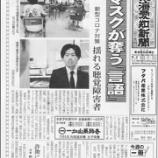 『【マスクが奪う言語】新型コロナ対策揺れる聴覚障害者【東海愛知新聞】に掲載されました』の画像