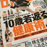 『トレンド情報マガジン『DIME 2014年10月号』に掲載された使ってみたいジューサー』の画像