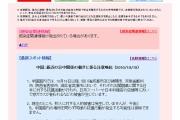 【中国/危険】外務省、中国への渡航や在留邦人に注意を呼びかけ