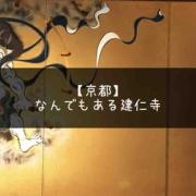 マルチ京都!建仁寺なら日本美術も現代アートも日本庭園も楽しめる!
