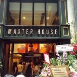 『サントリー「ザ・プレミアム・モルツ」シリーズを扱うバー<Master House>がオープン!』の画像